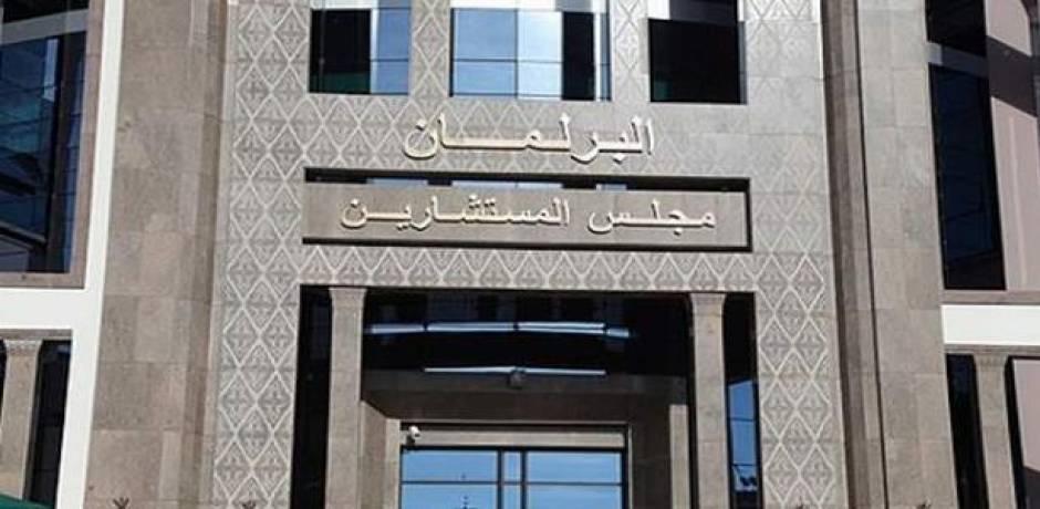 لجنة المالية بمجلس المستشارين تصادق بالأغلبية على الجزء الأول من مشروع قانون المالية لسنة 2019