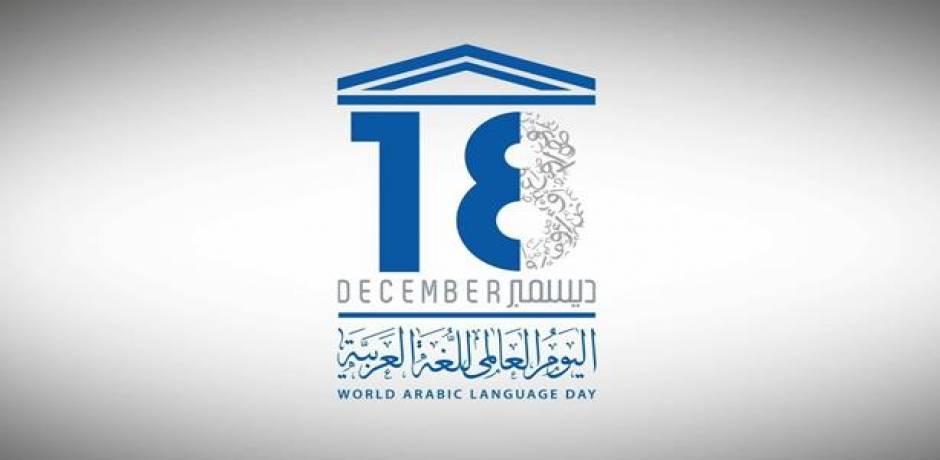 الأمم المتحدة تحتفي باليوم العالمي للغة العربية