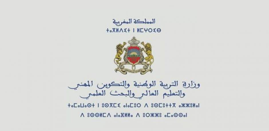 قبول 149 ألف ترشيح لمباراة توظيف أطر التدريس بموجب عقود مع أكاديميات التربية والتكوين