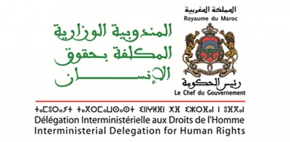 السلطات المغربية تعبر عن رفضها المطلق لمضامين بيان منظمة العفو الدولية بشأن محاكمة معتقلي أحداث الحسيمة