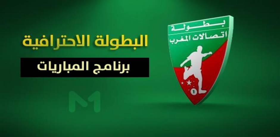 البطولة الاحترافية.. برنامج الدورة الـ14 والكلاسيكو المؤجل بين الرجاء والجيش