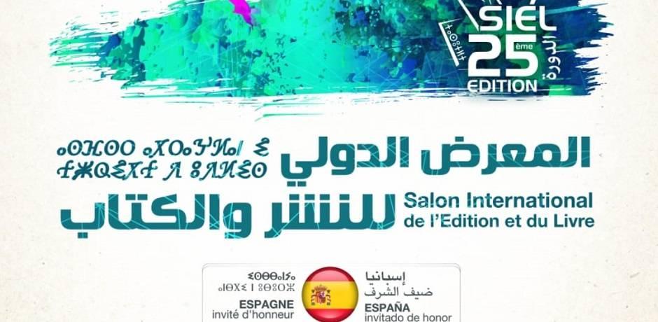 المعرض الدولي للنشر والكتاب بالدار البيضاء يفتح أبوابه للزائرين