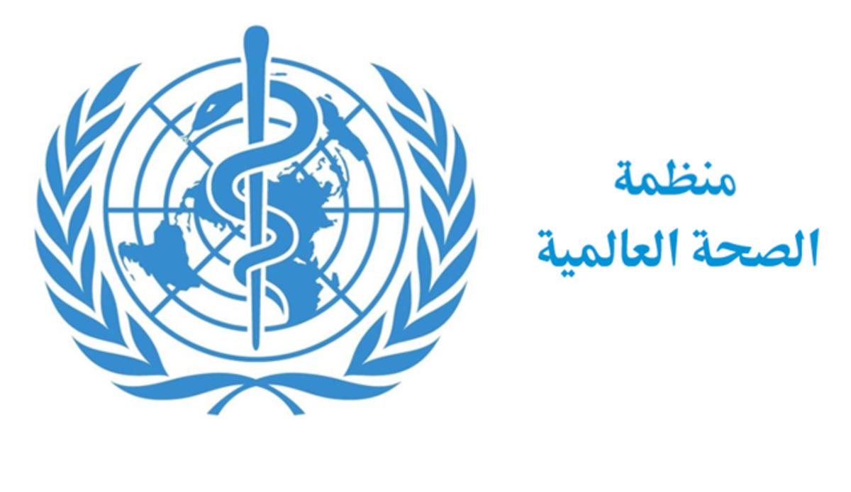 منظمة الصحة العالمية تقدم إمدادات طبية طارئة إلى ليبيا