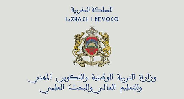 توضيح وزارة التربية الوطنية بشأن منحة الاستحقاق للدراسة بالمدارس العليا بالخارج