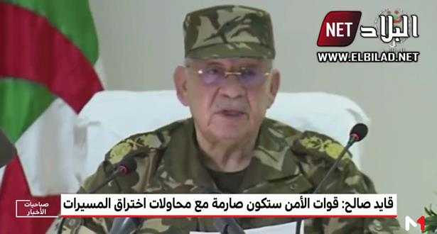 قايد صالح : قوات الأمن ستكون صارمة مع محاولات اختراق المسيرات