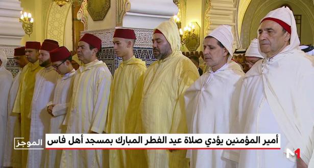 أمير المؤمنين يؤدي صلاة عيد الفطر المبارك بمسجد أهل فاس بالرباط