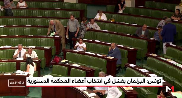 تونس.. البرلمان يفشل في انتخاب أعضاء المحكمة الدستورية