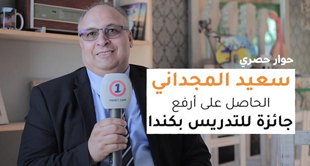 سعيد المجداني..قصة مغربي توجته كندا بأرفع جائزة للتدريس ( حوار حصري)