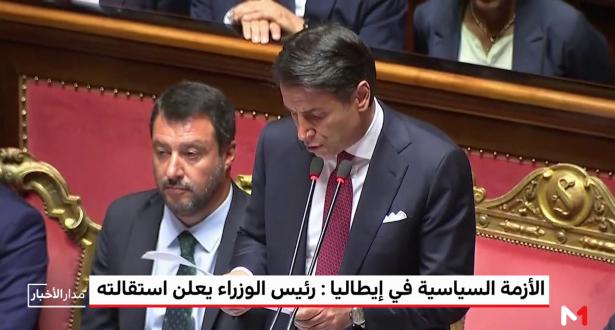 الأزمة السياسية في إيطاليا: رئيس الوزراء يعلن استقالته