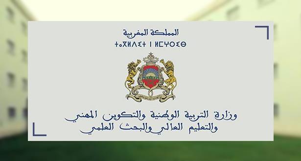 وزارة التربية الوطنية تطلق منصة إلكترونية لتقديم طلبات الاستفادة من السكن الجامعي