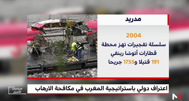 اعتراف دولي باستراتيجية المغرب في مكافحة الإرهاب