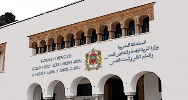 وزارة التربية الوطنية تتلقى طلبات تكييف الامتحانات الإشهادية للمترشحين في وضعية إعاقة
