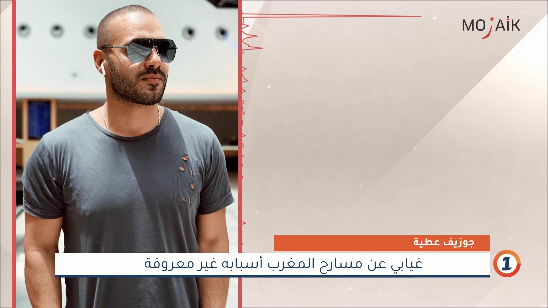 """جوزيف عطية: """"غيابي عن مسارح المغرب أسبابه غير معروفة"""""""