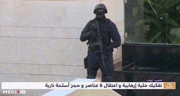 تفكيك خلية إرهابية في ضواحي الدار البيضاء وشفشاون ووزان