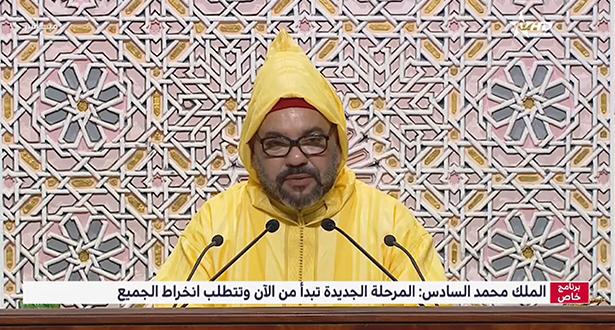 العاهل المغربي يحث القطاع البنكي الوطني على المزيد من الالتزام والانخراط الإيجابي في التنمية الوطنية