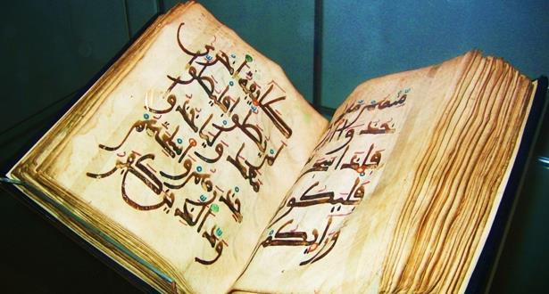 أوزبكستان :منع تهريب نسخة نادرة من القرآن الكريم