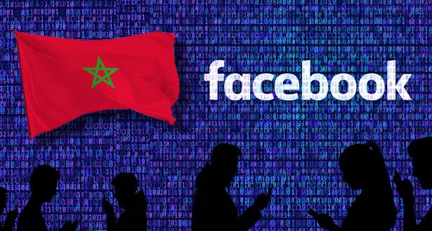 """المغرب يواصل الضغط على """"فايسبوك"""" لحماية المعطيات الشخصية للمغاربة"""
