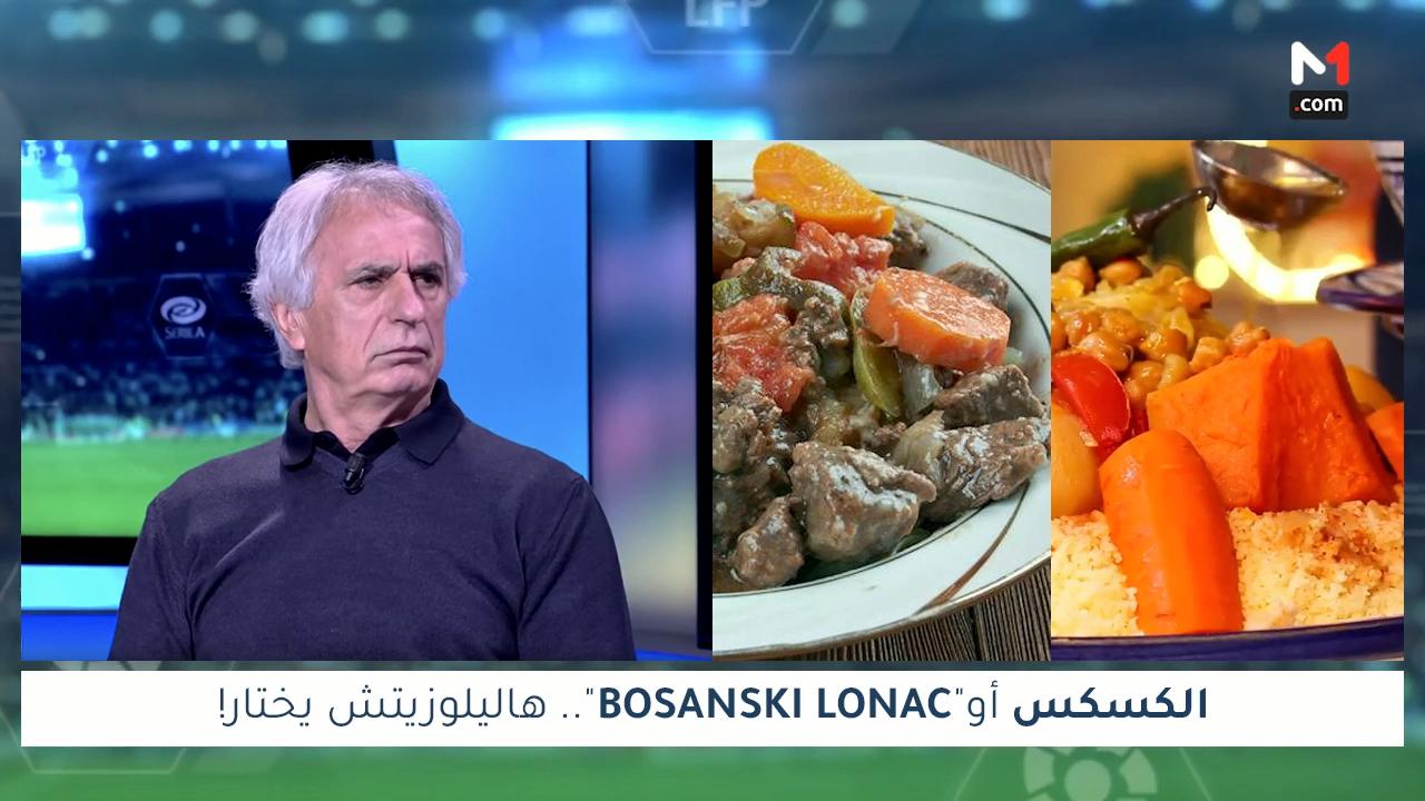 """الكسكس أو""""Bosanski Lonac""""؟.. هاليلوزيتش يحتار ثم يختار!"""