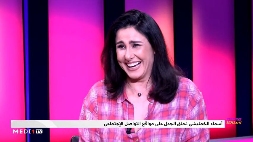 بعد الجدل حول صورها..أسماء الخمليشي توضح في برنامج بيناتنا