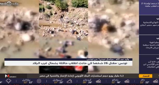 مراسل ميدي1 ينقل تفاصيل الحادث المأساوي لانزلاق حافلة سياحية بتونس