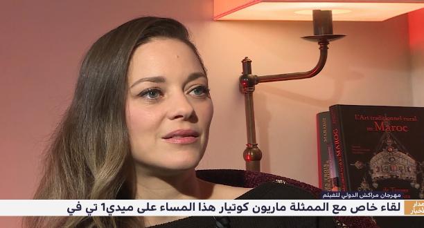 لقاء خاص مع الممثلة الفرنسية ماريون كوتيار على ميدي1تيفي