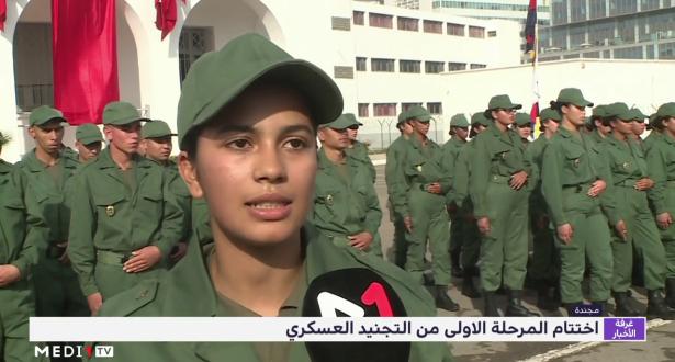 الدار البيضاء .. اختتام المرحلة الأولى من التجنيد العسكري