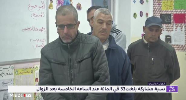 انتخابات الجزائر .. نسبة المشاركة بلغت 33 % عند الساعة الخامسة