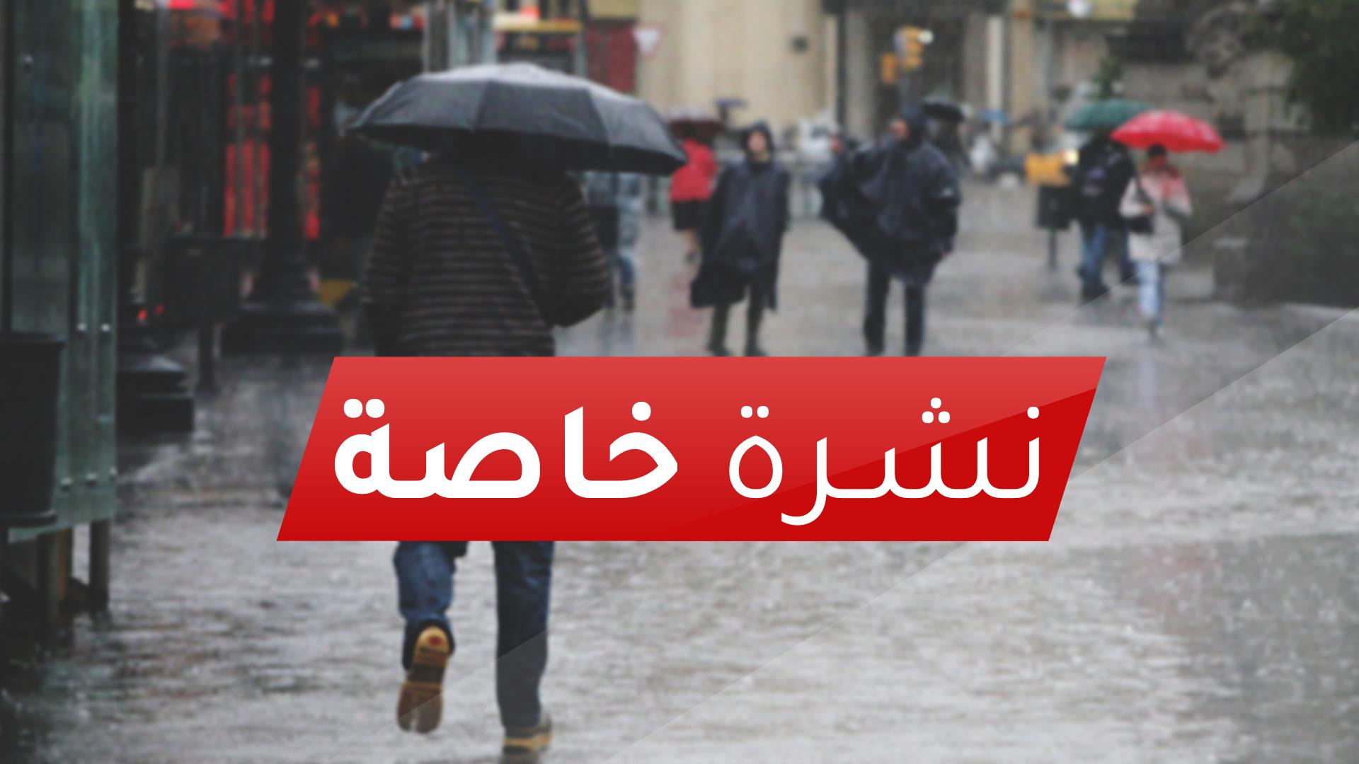 نشرة خاصة: رياح قوية وأمطار متفرقة بعدد من المناطق